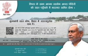 Chief Minister's Relief Fund (CMRF)